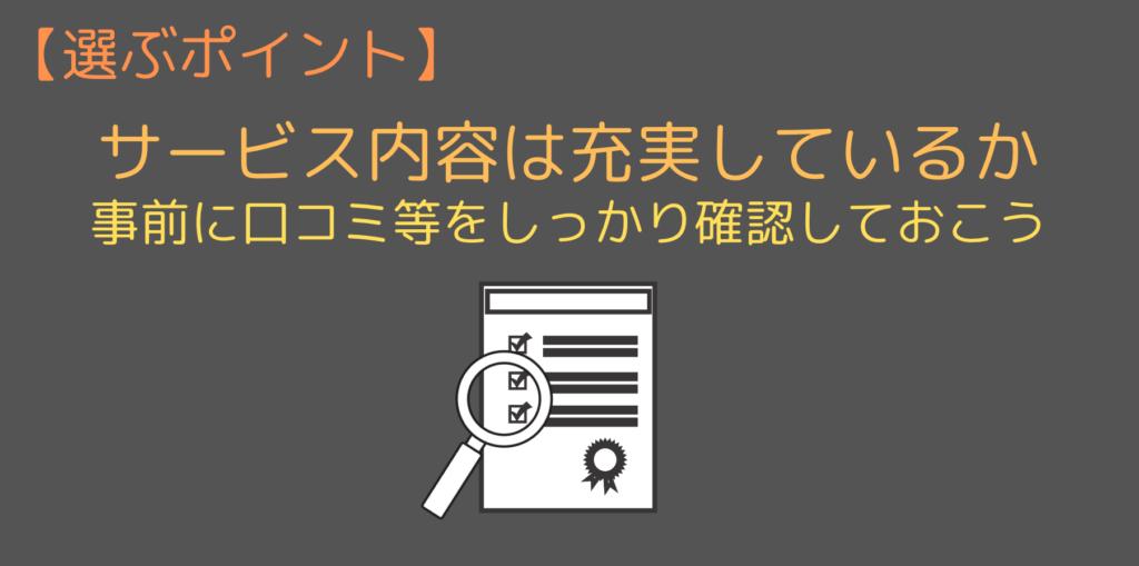大阪の退職代行の比較