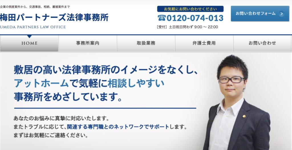梅田パートナーズ法律事務所