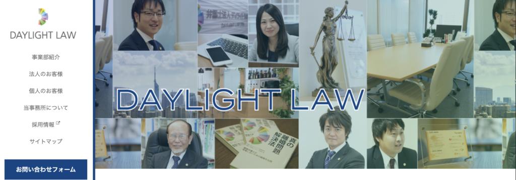 デイライト法律事務所