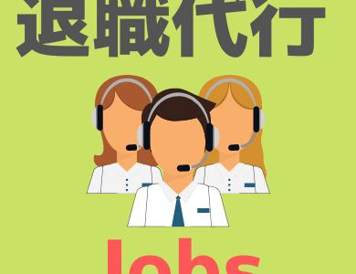 退職代行Jobsの評判や口コミを紹介|セラピストが付いている話題のサービス!