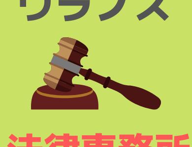 ウラノス法律事務所の退職代行の評判・口コミを詳しく解説!