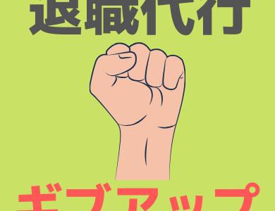【評判・口コミ】退職代行ギブアップの特徴やサービス内容を徹底解説!