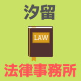 汐留パートナーズ法律事務所