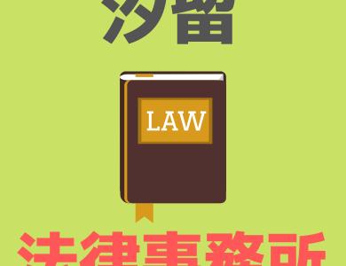 【退職代行】汐留パートナーズ法律事務所の評判や口コミは?