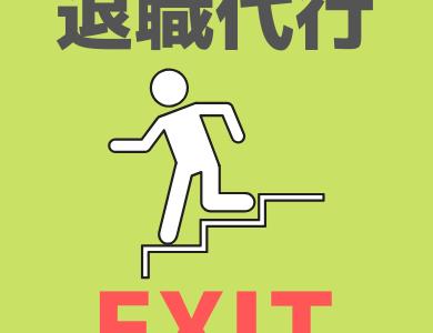 【2020年最新】退職代行EXIT(イグジット)の評判・口コミを紹介!