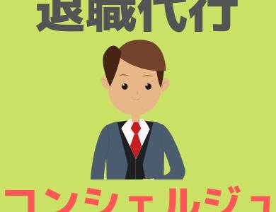 【最新】退職代行コンシェルジュの評判・口コミを徹底調査!