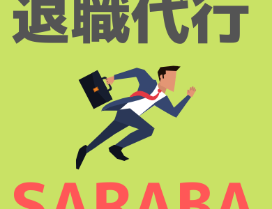 退職代行SARABA(サラバ)の評判・口コミは?|強みや弱みを徹底解説