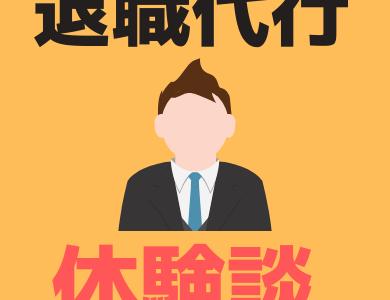 【評判・口コミ】退職代行を使ってみた実際の体験談や感想を紹介!