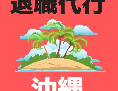 【注目】沖縄でおすすめな退職代行業者・弁護士事務所13選を紹介