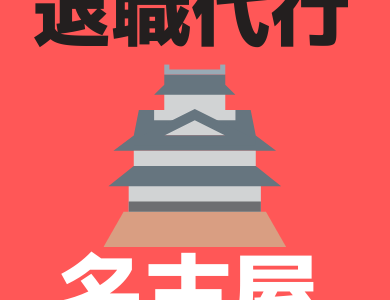 【13社】名古屋でおすすめの退職代行業者と弁護士事務所を紹介!