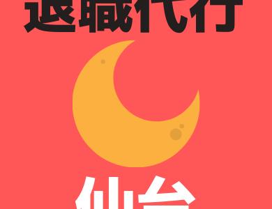【最新】仙台で利用できる退職代行業者・弁護士事務所13選まとめ