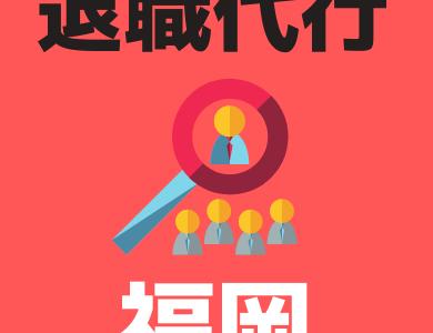 福岡で利用できる退職代行は?|民間の業者8つと弁護士事務所5つ紹介