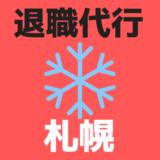 退職代行札幌
