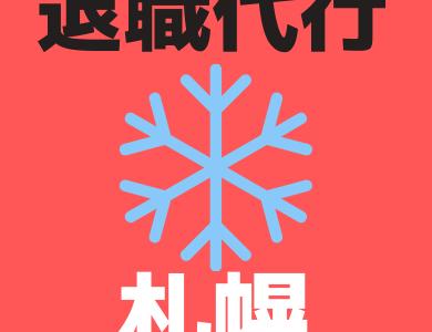 【令和版】札幌で利用できる退職代行業者と弁護士を13社紹介!