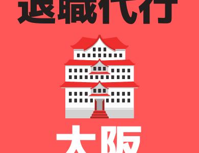 【最新】大阪で退職代行を利用できる業者と弁護士を13社を比較紹介!