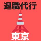 東京で利用できるおすすめ退職代行業者8社と弁護士事務所5つ紹介