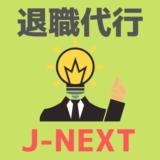 退職代行J-NEXT