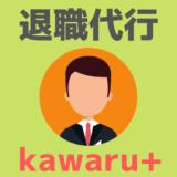 退職代行kawaru+