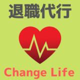 退職代行Change Life