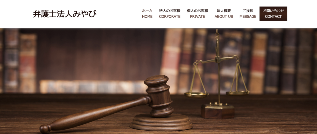 弁護士法人みやび