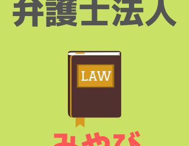 【退職代行】弁護士法人みやび(旧:汐留パートナーズ法律事務所)の評判や口コミは?