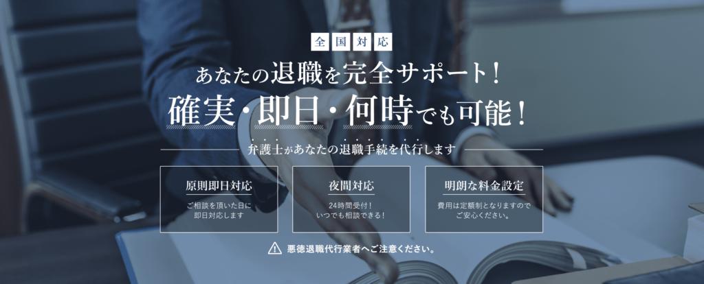 若井綜合法律事務所の退職代行