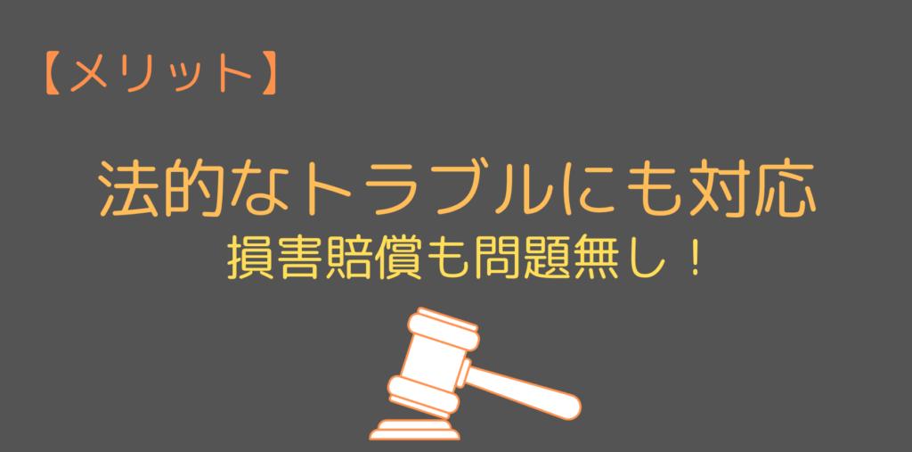 法的なトラブルにも対応可能