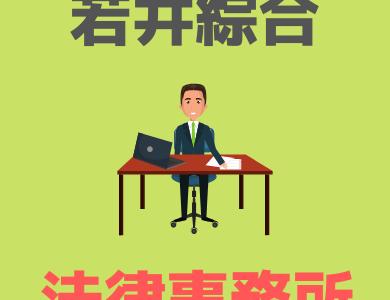 【最新】若井綜合法律事務所の退職代行の評判・口コミを詳しく解説